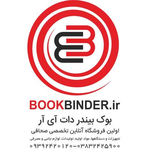 وبلاگ بوک بیندر دات آی آر